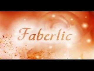 Регистрация в компании Faberlic! Новые возможности Подарок от компании