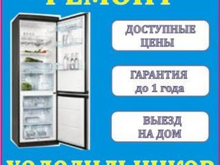 Заправка и ремонт холодильников.