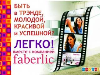 Регистрация в компании Faberlic! Новые возможности! Зарегистрируйся