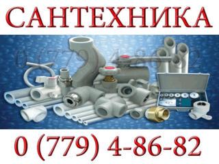 Все виды сантехработ, монтаж, демонтаж, замена.