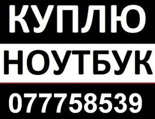 Куплю ноутбук и компьютер 24/24 ВЫЕЗД К ВАМ