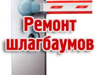 Ремонт шлагбаумов в Одессе быстро и качественно