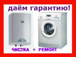 Бойлеры - Чистка! Ремонт стиральных машин - Квалифицированно! Качество