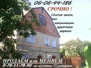 СРОЧНО!!! ДВУХЭТАЖНЫЙ дом с мансардой, мебелирован, можно в рассрочку!