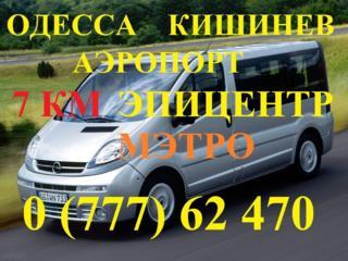 Одесса, 7 км! Ежедневно. Информация о перевозках.