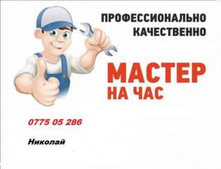 Мастер на час (ремонт сантехники, электрики, бытовые работы, и т. д).