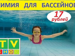 Химия для бассейна, поплавки для химии, рем. комплекты