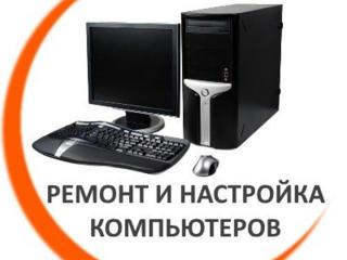 Ноутбуки. Компьютеры. Установка программ. Ремонт.
