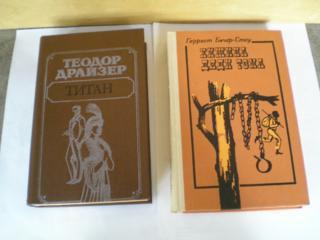 Драйзер Титан и другие книги.