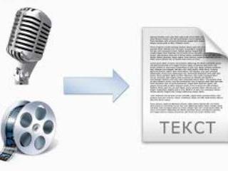 Переведу аудио или видеоматериалы в текст