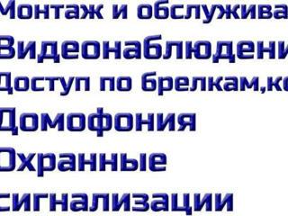Видеонаблюдение, домофоны, сигнализация Одесса