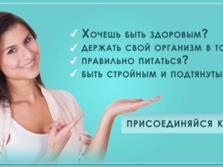 Хотите быть здоровыми, бодрыми и молодыми? Запись в Онлайн-клуб ЗОЖ.