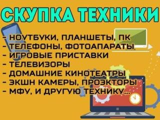 СРОЧНЙ выкуп Ноутбук. Компьютер. Планшет. Монитор ЖК.