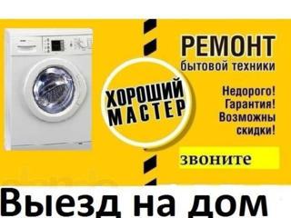Ремонт стиральных машин автомат, к уплю на запчасти
