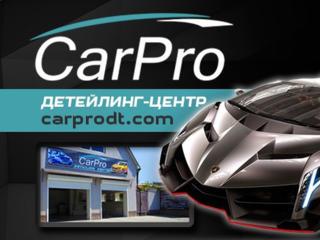 CarPro Детейлинг-Центр