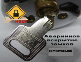 #Вскрытие замков, #врезка, #открывание дверей, сейфов, #авто #Deschiderea