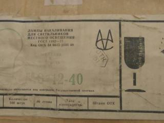 Лампы 12 Вольт 40 ватт Сделано в СССР