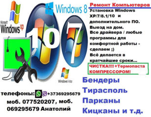 Ремонт Комп / Установка Windows XP/7/8.1/10 и доп. ПО. Выезд / Чистка.