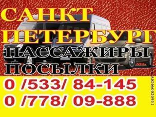 Перевозка пассажиров. Доставка посылок. ПМР-Санкт-Петербург-ПМР.