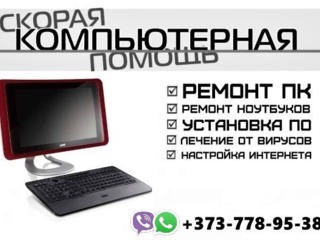 Ремонт компьютеров и ноутбуков. Тирасполь.