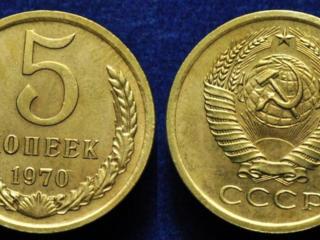 Куплю копейки, рубли СССР, медали, ордена, старинные вещи. Дорого!