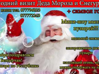 Новогодний визит Деда Мороза и Снегурочки!