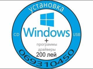 Установка Windows и софта - 150 лей - Выезд на дом (Без посредников! )