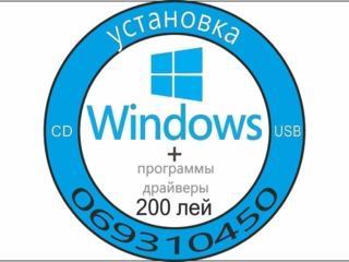 Установка Windows - 200 лей - Выезд на дом
