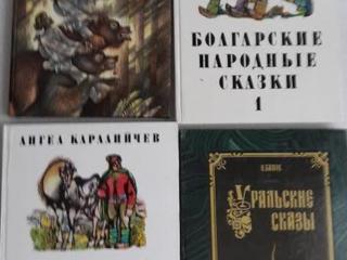 Болгарские, русские народные сказки, др. детские книги.