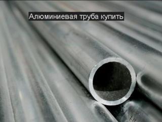 Труба алюминиевая д76 купить в Тирасполе