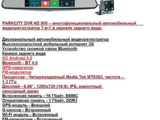 Зеркало с двухканальным FullHD регистратором Android. Wi-Fi GPS 7в1