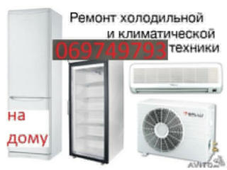 Ремонт любых холодильников, кондиционеров на дому. Письменная гарантия