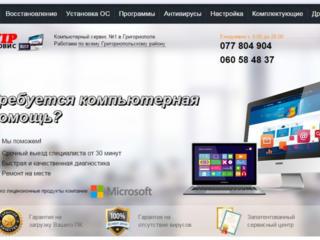 """СЦ """"VIP Сервис"""" - ремонт телефонов, ноутбуков в Григориополе"""