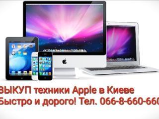 Куплю / Скупка / Выкуп техники Apple iPhone, iPad, MacBook, iMac Киев