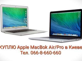 Куплю Apple MacBook Pro или Air в центре Киева