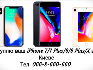 Куплю Apple iPhone 6, 6S, 6Plus, 7, 7 Plus, 8, 8 Plus, X в Киеве