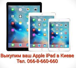 Куплю в Киеве Apple iPad любого поколения