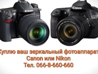 Выкуп / Куплю Зеркальный фотоаппарат Canon, Nikon, Leica Киев