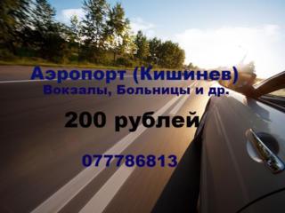 Информация о перевозках. Поездки в аэропорт 200 руб.