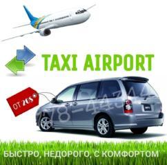 TAXI AIRPORT / минивэн 6 мест / любые направления