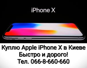 Куплю Apple iPhone X/10 в Киеве - быстро и дорого. Звоните!