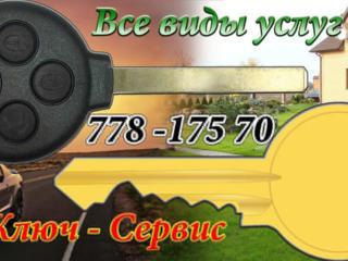 Ключ Сервис (Изготовление автоключей с чипом и квартирных ключей)