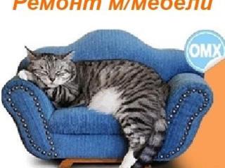 Перетяжка и ремонт мягкой мебели от 500 рублей. Самые низкие цены!!!
