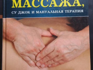"""Книга-учебн """"Массаж-приемы и техника... """"- Фокин В. - 670стр. - 0=руб."""
