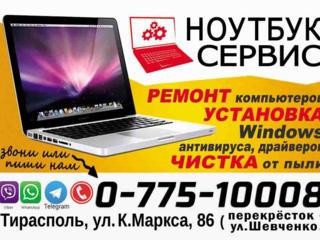 Ремонт компьютера, Ремонт ноутбука..