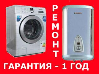 Ремонт: стиральных машин, на дому (БОТАНИКА) БОЙЛЕР, чистка и ремонт