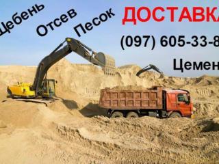 Песок, Отсев, Щебень, Чернозем, Жерства, Глина, Цемент. ТОЧНЫЙ ВЕС!