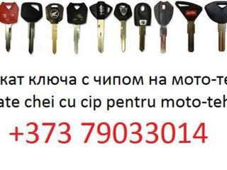 Оригинальные ключи для авто.. программирование. нарезка...