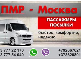 ПМР-Москва перевозка низкие цены