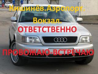 Кишинев, Одесса. Аэропорт. Вокзалы. Больницы. Метро. ОТВЕТСТВЕННО